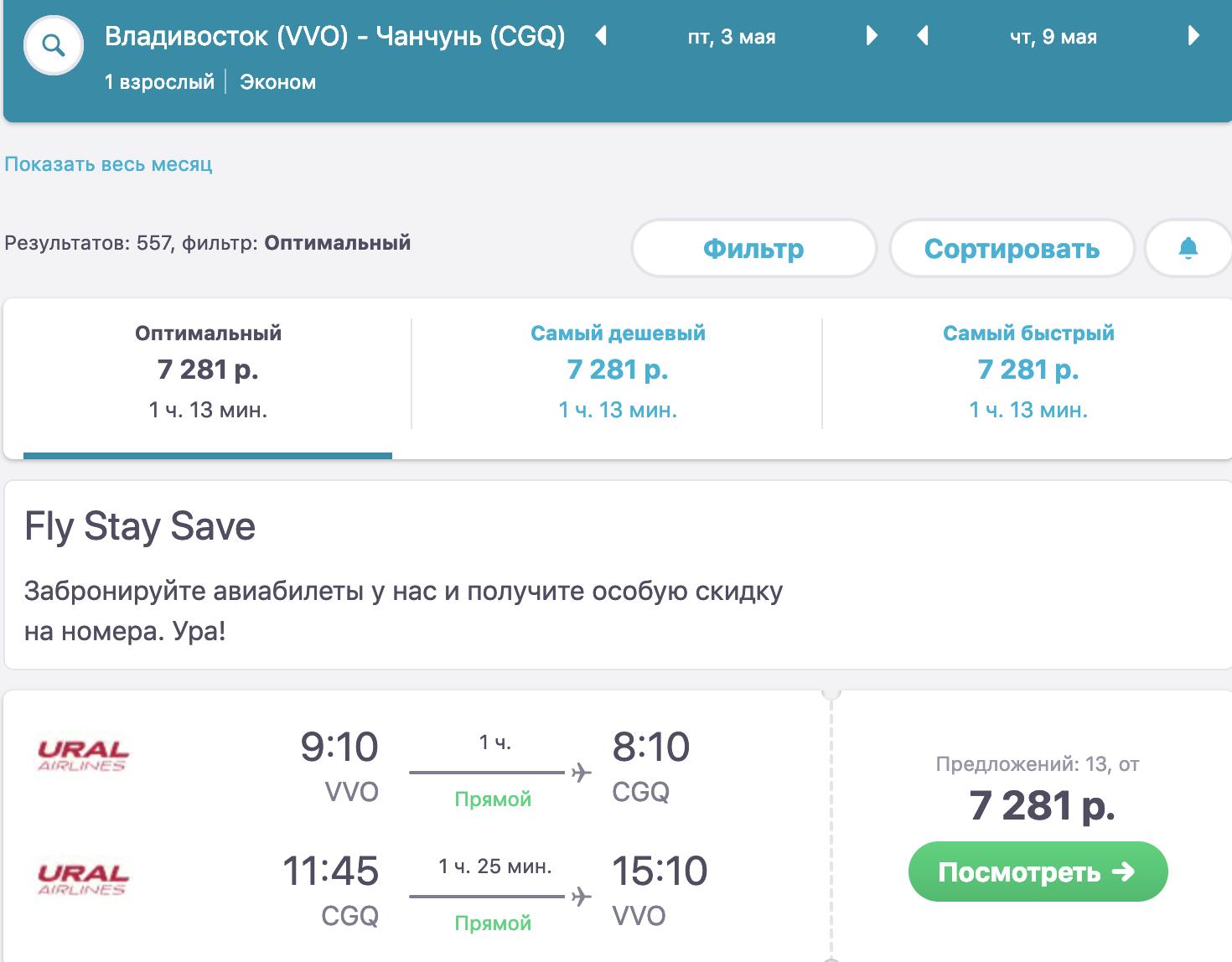 Ural airlines: новое направление из Владивостока в Китай за 7300₽ туда-обратно на майские