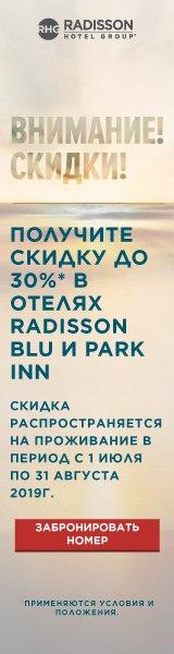 Скидки 30% Radisson Blu и Park Inn