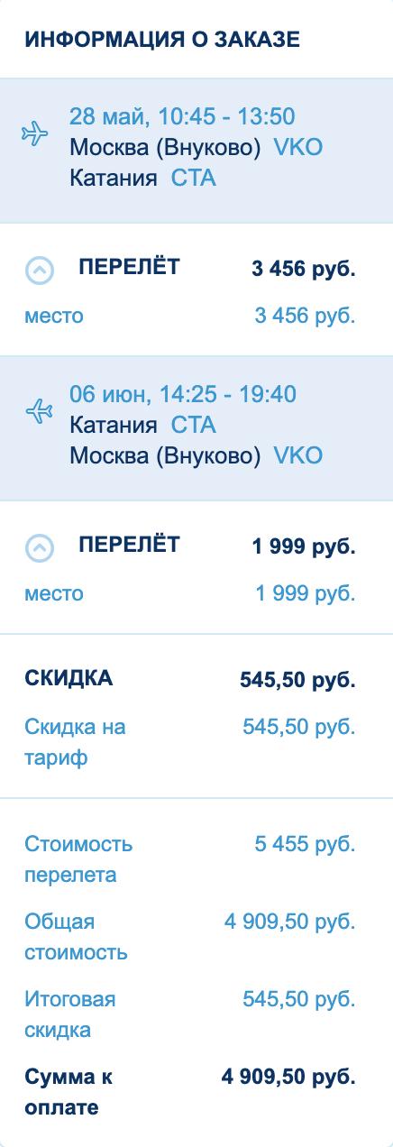 С промокодом еще дешевле! Новые даты из Москвы на Сицилию за 4900₽ туда-обратно в начале лета Победой