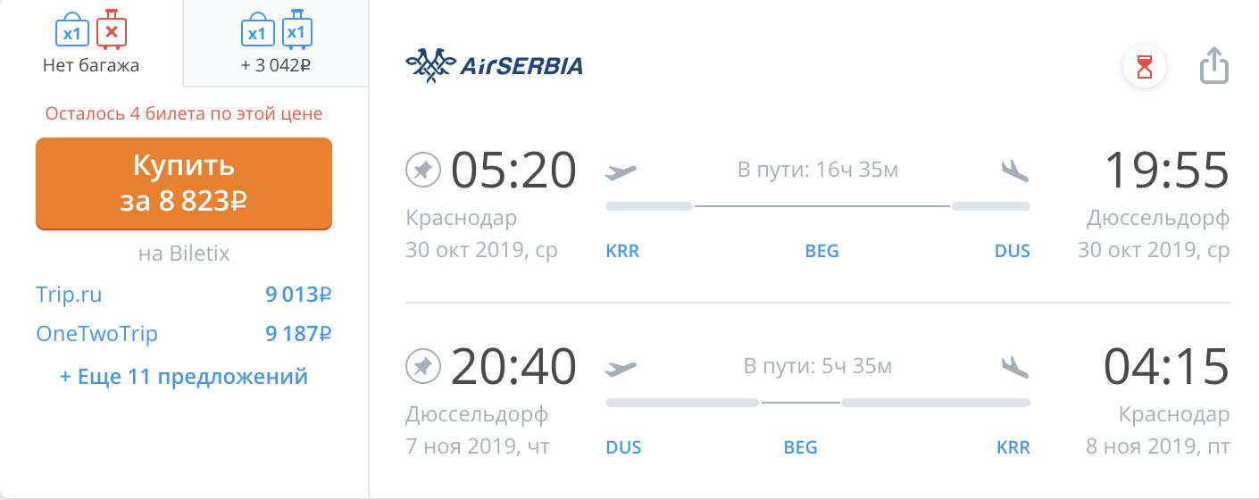 Краснодар шикует! Куча направлений в Европу от 8800₽ туда-обратно с Air Serbia