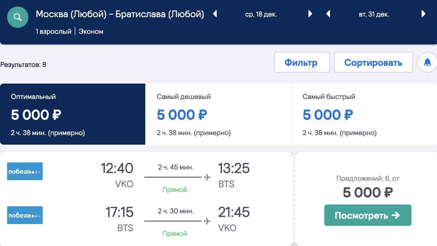 авиабилет за 5000 в москву