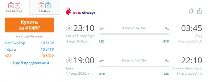Авиабилеты из санкт петербурга баку азербайджан цена