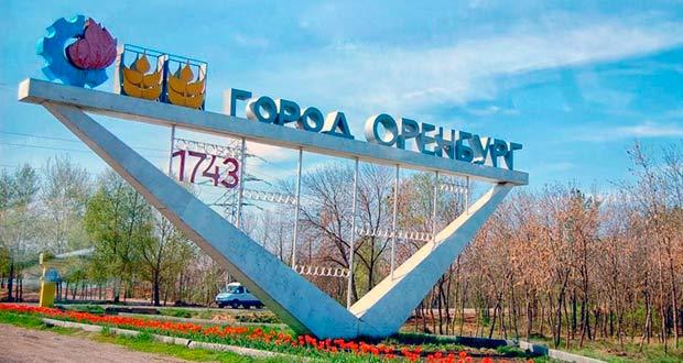 Летим в Оренбург из Москвы за 3100₽ туда-обратно в апреле