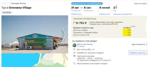 Туры в Крым для Петербурга на 6/7 ночей от 5400₽/6100₽ на человека