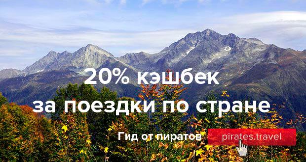 20% кэшбека на поездки по России. Обновленный гид от пиратов, как сэкономить с умом