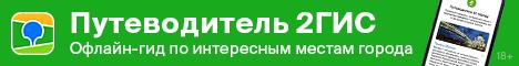 Путеводитель 2ГИС