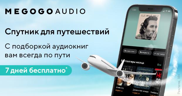 Отправляемся в аудиопутешествия на MEGOGO с эксклюзивной подборкой аудиокниг от Пиратов